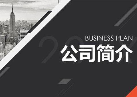 佳之合空气过滤器(苏州)ballbet贝博app下载ios公司简介